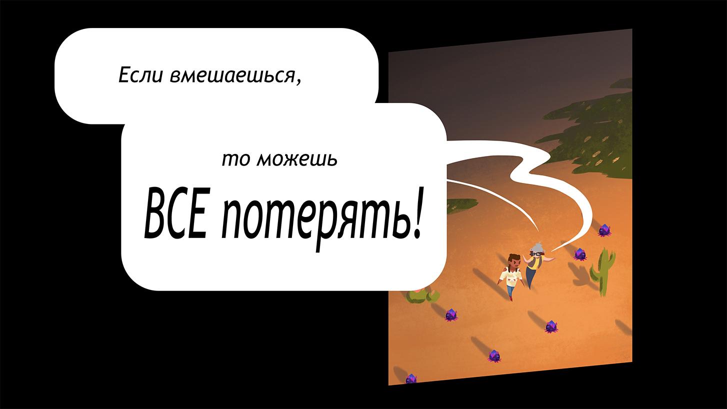 ts4-media-gallery-comic1-ru-05b-16x9.jpg