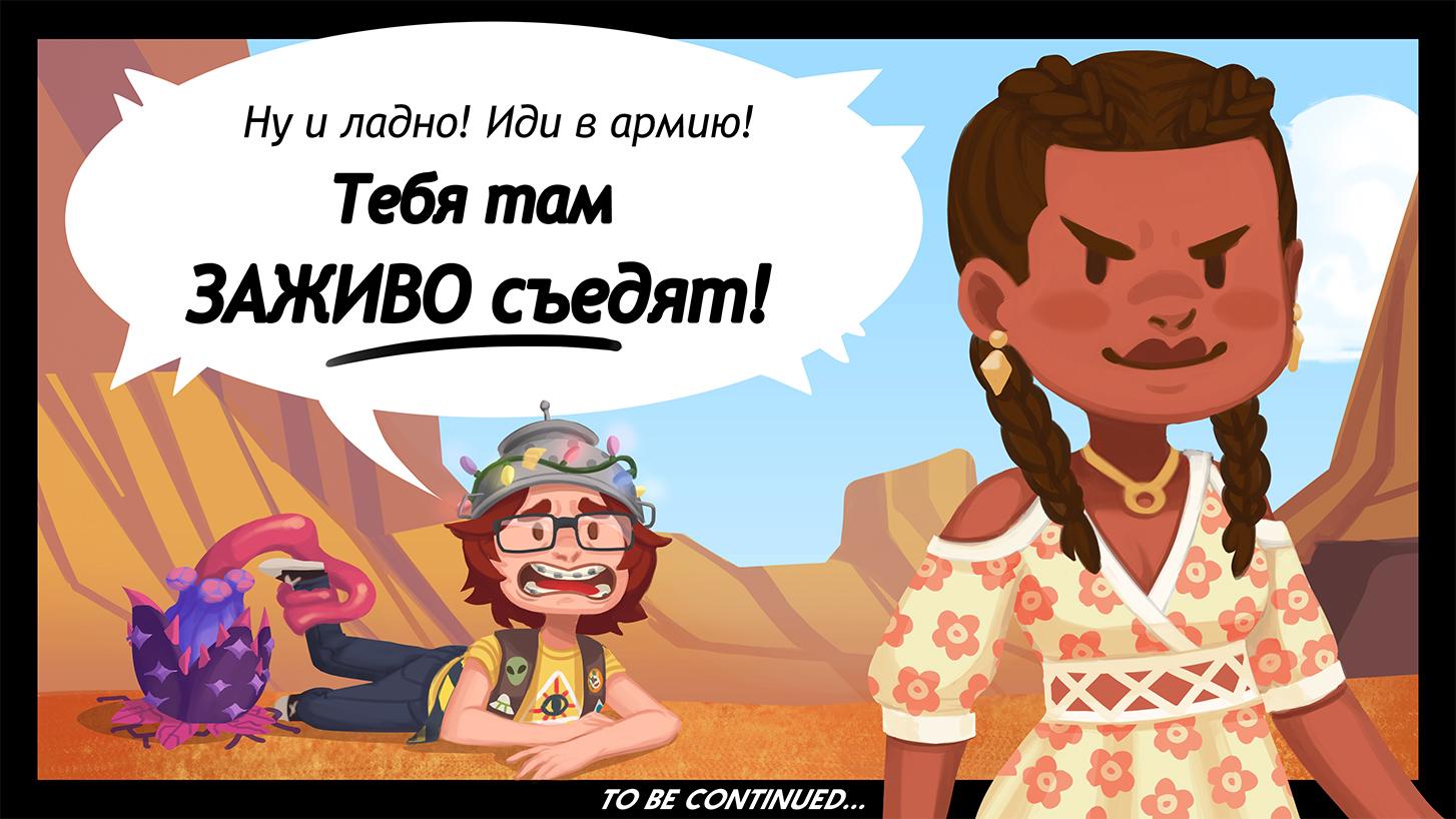 ts4-media-gallery-comic1-ru-07-16x9.jpg
