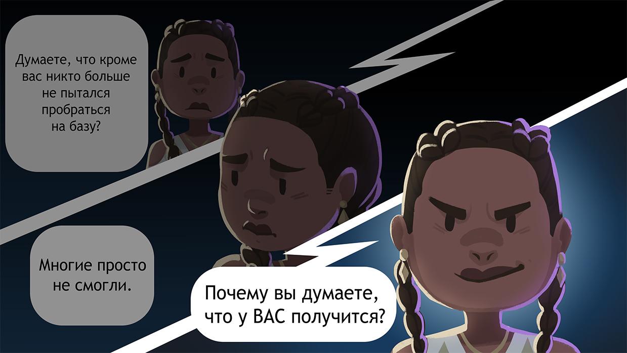 ts4-media-gallery-comic04-ru-05c-16x9.jpg