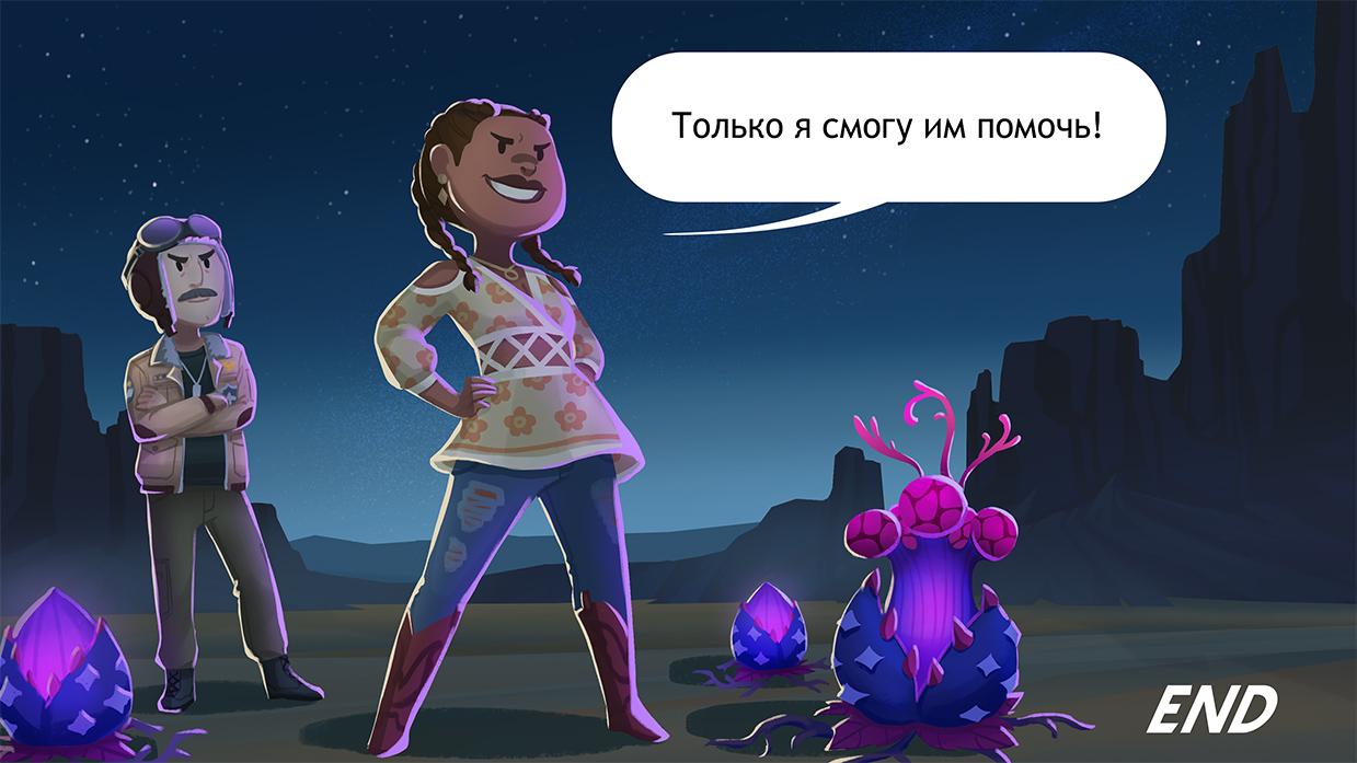 ts4-media-gallery-comic04-ru-07-16x9.jpg